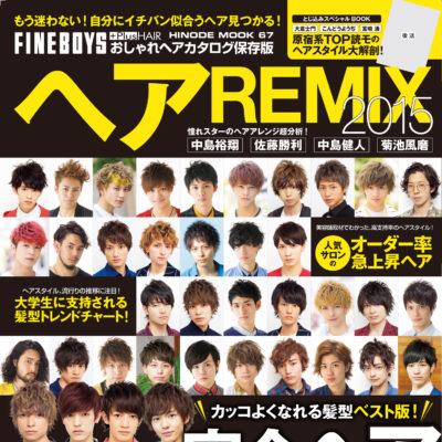 FINEBOYSヘアカタログ2015夏号