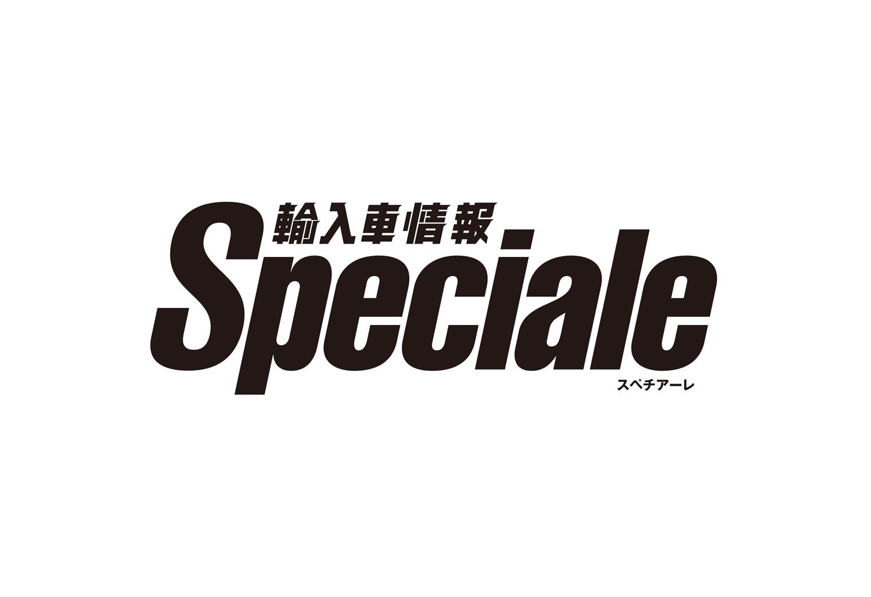 輸入車情報Speciale ロゴ