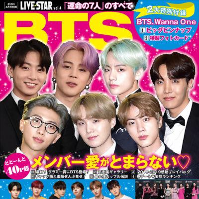 ポポロ別冊_LIVE STAR_BTS