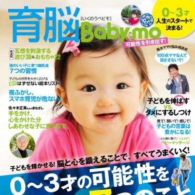 育脳ベビモ2015年度版