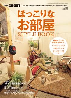 別冊GO OUT ほっこり部屋 STYLE BOOK