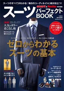 スーツパーフェクトBOOK