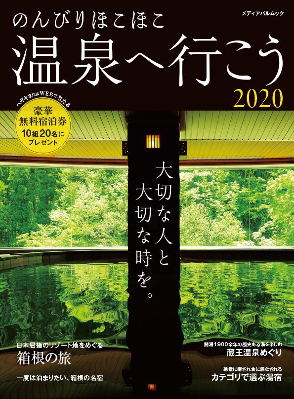 のんびりほこほこ温泉へ行こう 2020