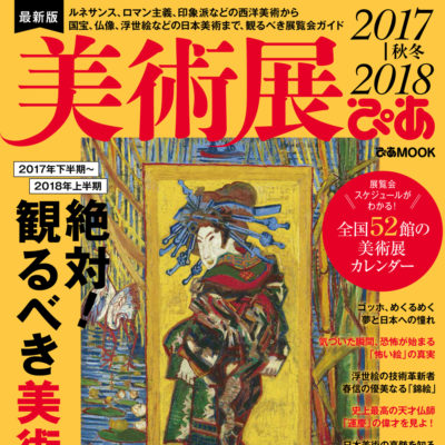 美術展ぴあ2017秋冬-2018