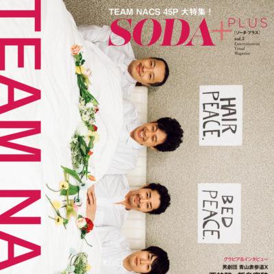 SODA PLUS vol.5_表紙