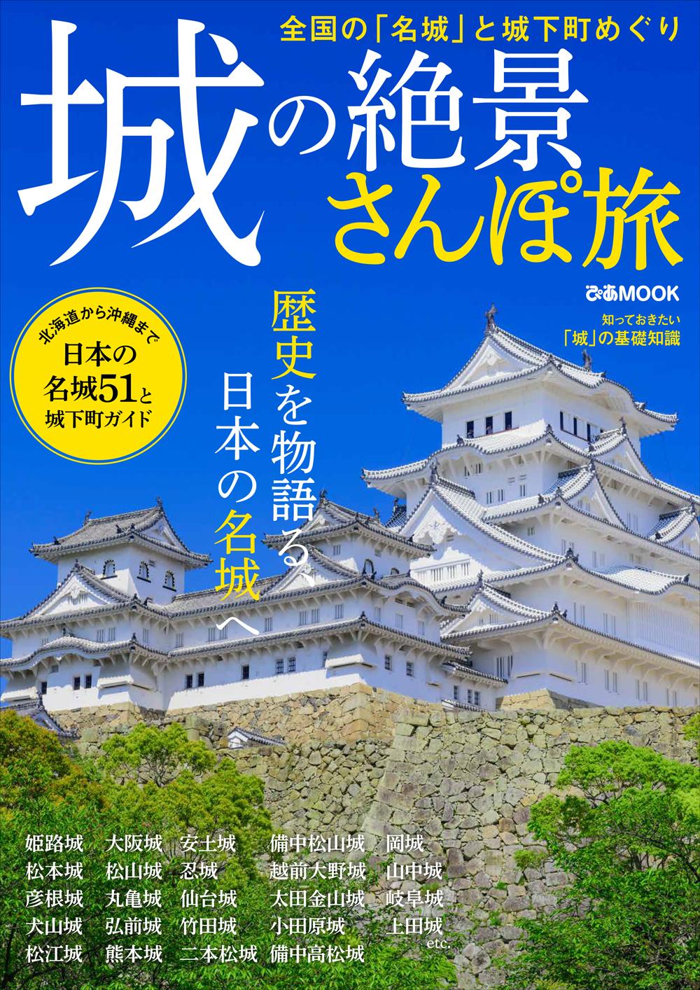 城の絶景さんぽ旅