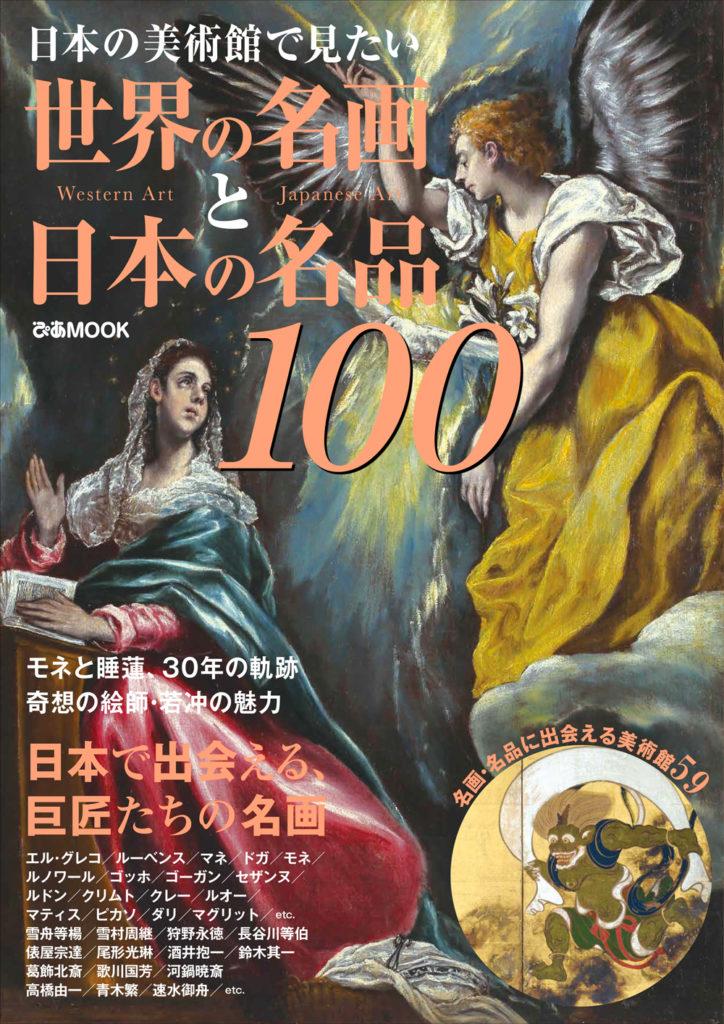 世界の名画と日本の名品100
