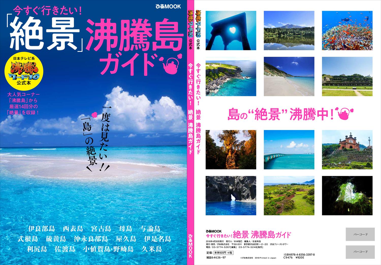 絶景沸騰島