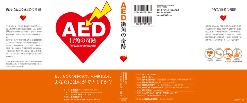 AED街角の奇跡