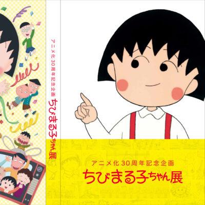 ちびまる子ちゃんTV放送30周年展_図録
