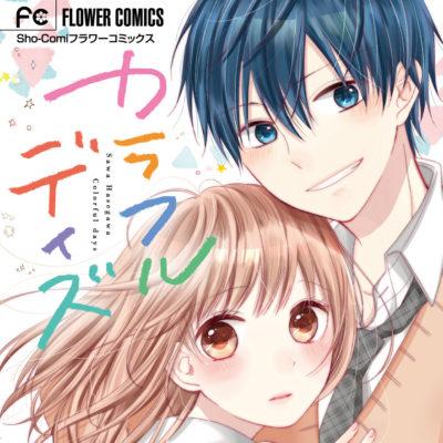 小学館Sho-Comiフラワーコミックス_カラフルデイズ
