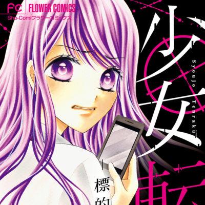 小学館Sho-Comiフラワーコミックス_ノースプラッシュ