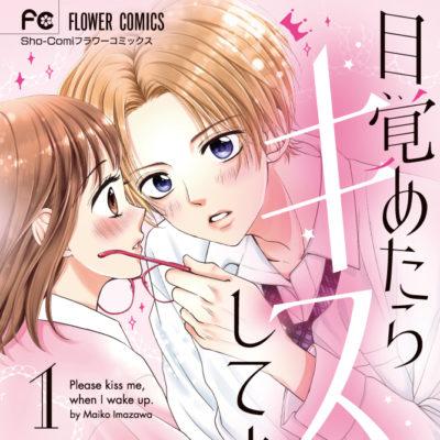 小学館Sho-Comiフラワーコミックス_目覚めたらキスしてよ1