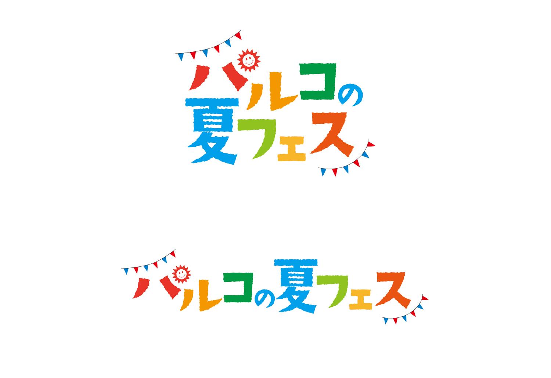 『パルコの夏フェス2014』ロゴ