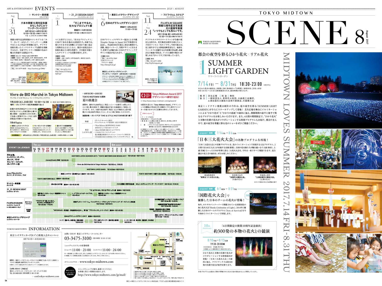 ミッドタウン会報誌SCENE 2017年8月号