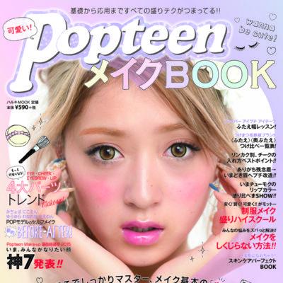 可愛い! Popteen メイクBOOK