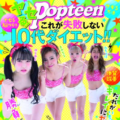 ヤセる! Popteen これが失敗しない10代ダイエット! !