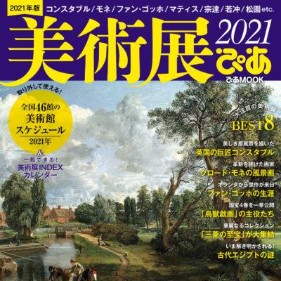美術展ぴあ2021