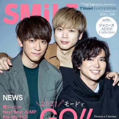 TV navi SMILE Vol 39