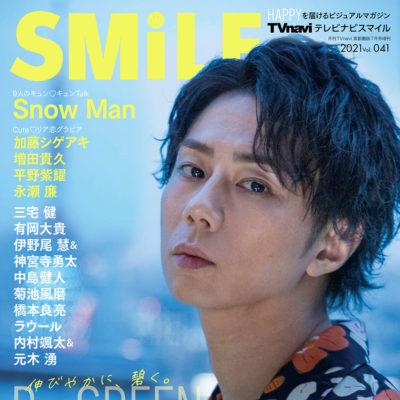 TV navi SMILE Vol 41