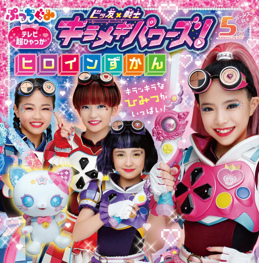 ぷっちぐみ テレビ超ひゃっか『ビッ友×戦士 キラメキパワーズ!』ヒロインずかん